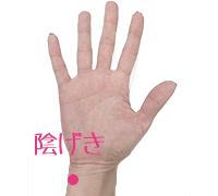 手のツボ2